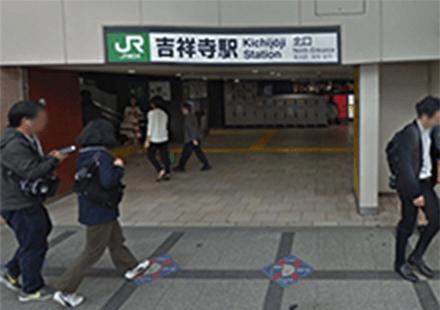 道順1 JR吉祥寺駅の北口から外に出ます。